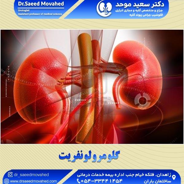 گلومرولونفریت